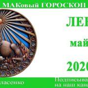 ЛЕВ любовный гороскоп-предсказание май 2020
