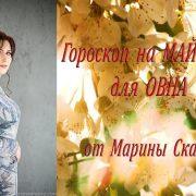 ОВЕН - МАЙ 2020  Гороскоп от Марины Скади