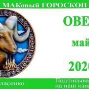 ОВЕН любовный гороскоп-предсказание май 2020