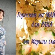 РАК - МАЙ 2020  Гороскоп от Марины Скади