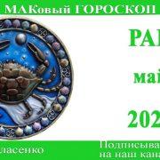 РАК любовный гороскоп-предсказание май 2020
