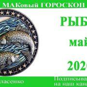 РЫБЫ любовный гороскоп-предсказание май 2020