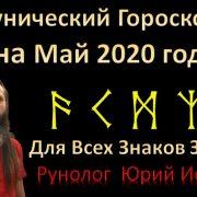 Рунический Гороскоп на Май 2021 для всех Знаков Зодиака. Астрологический прогноз от Рунолога