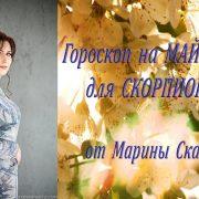 СКОРПИОН - МАЙ 2020. Гороскоп от Марины Скади