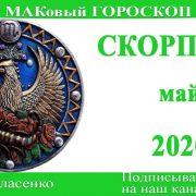 СКОРПИОН любовный гороскоп-предсказания май 2020