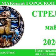 СТРЕЛЕЦ любовный гороскоп-предсказание май 2020