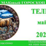 ТЕЛЕЦ любовный гороскоп-предсказание май 2020