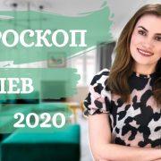 ВАЖНО! ЛЕВ. Гороскоп на МАЙ 2020 | Алла ВИШНЕВЕЦКАЯ