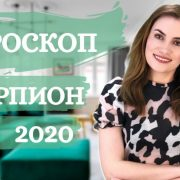 ВАЖНО! СКОРПИОН. Гороскоп на МАЙ 2020 | Алла ВИШНЕВЕЦКАЯ