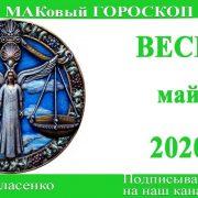 ВЕСЫ любовный гороскоп-предсказание май 2020