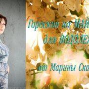 ВОДОЛЕЙ - МАЙ 2020  Гороскоп от Марины Скади