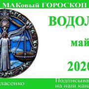ВОДОЛЕЙ любовный гороскоп-предсказание май 2020