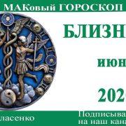 БЛИЗНЕЦЫ любовный гороскоп июнь 2020