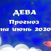 ДЕВА  Гороскоп на июнь 2020