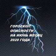 Гороскоп опасности на июнь  2021 года .