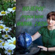 КОЗЕРОГ - ИЮНЬ 2020.  Гороскоп от Марины Скади