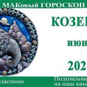 КОЗЕРОГ гороскоп июнь 2020