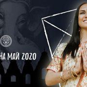 ЛЕВ. Гороскоп на Май 2020 | Ведическая Астрология