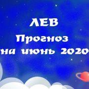 ЛЕВ  Гороскоп на июнь 2020