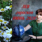 ЛЕВ - ИЮНЬ 2020  Гороскоп от Марины Скади