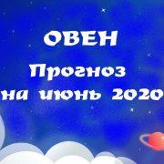 ОВЕН  Гороскоп на июнь 2020