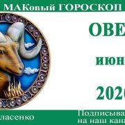 ОВЕН любовный гороскоп май 2020