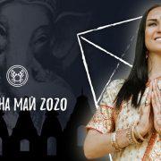РАК. Гороскоп на Май 2020 | Ведическая Астрология