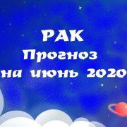 РАК  Гороскоп на июнь 2020