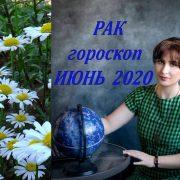 РАК - ИЮНЬ 2020  Гороскоп от Марины Скади
