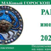 РАК любовный гороскоп июнь 2020