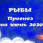 РЫБЫ  Гороскоп на июнь 2020