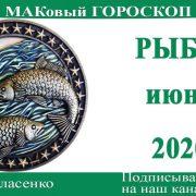 РЫБЫ гороскоп июнь 2020