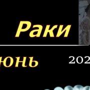 Раки гороскоп на июнь 2021 год