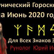 Рунический Гороскоп на Июнь 2021 для всех Знаков Зодиака. Астрологический Прогноз Рунами от Рунолога
