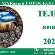 ТЕЛЕЦ любовный гороскоп май 2020