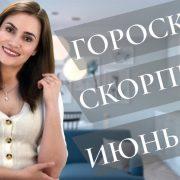 ВАЖНО! СКОРПИОН. Гороскоп на ИЮНЬ 2020 | Алла ВИШНЕВЕЦКАЯ