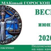 ВЕСЫ любовный гороскоп июнь 2020