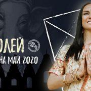 ВОДОЛЕЙ. Гороскоп на Май 2020 | Ведическая Астрология