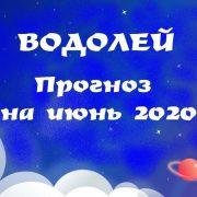 ВОДОЛЕЙ  Гороскоп на июнь 2020