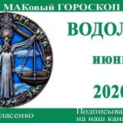 ВОДОЛЕЙ гороскоп июнь 2020