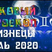 БЛИЗНЕЦЫ июль 2021 МАКовый гороскоп