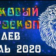 ЛЕВ июль 2021 МАКовый гороскоп