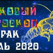 РАК июль 2021 МАКовый гороскоп