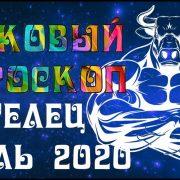 ТЕЛЕЦ июль 2021 МАКовый гороскоп